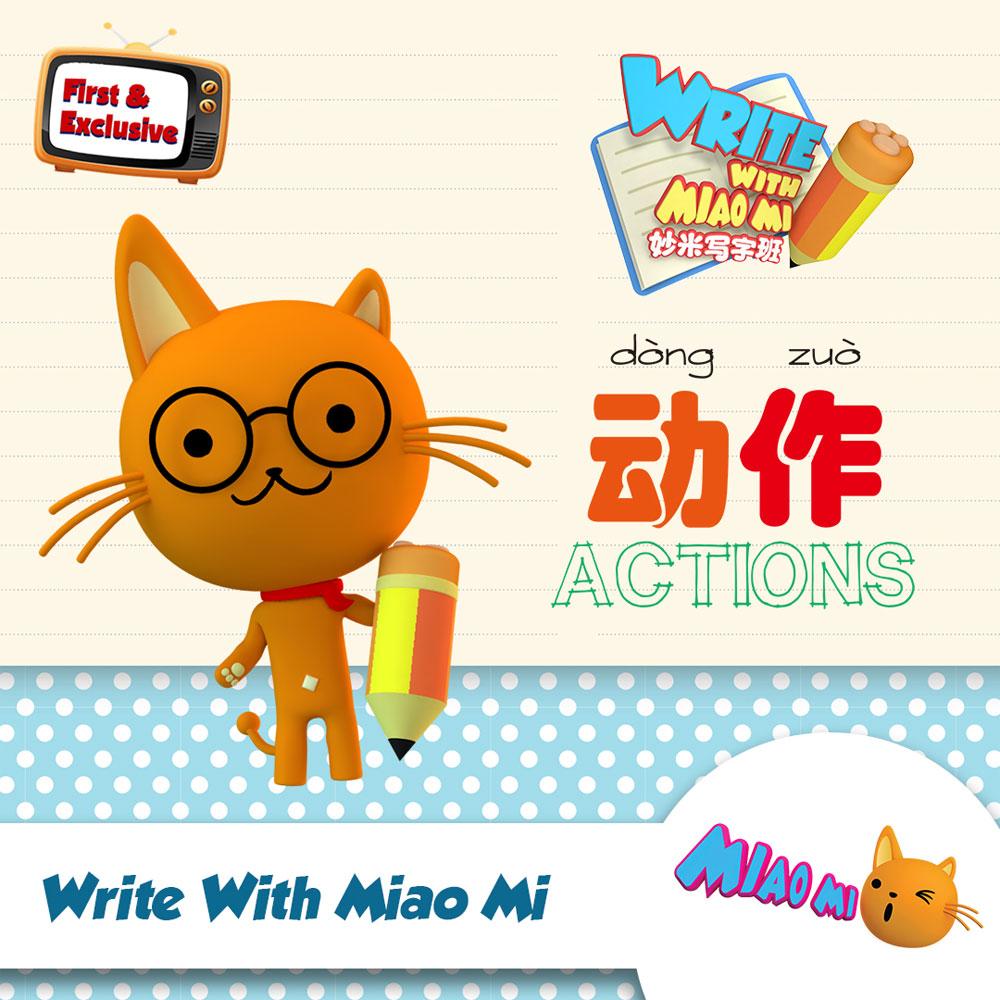 Write with Miao Mi